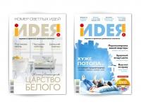 Журнал «Идея» (обложки, ч. 2)