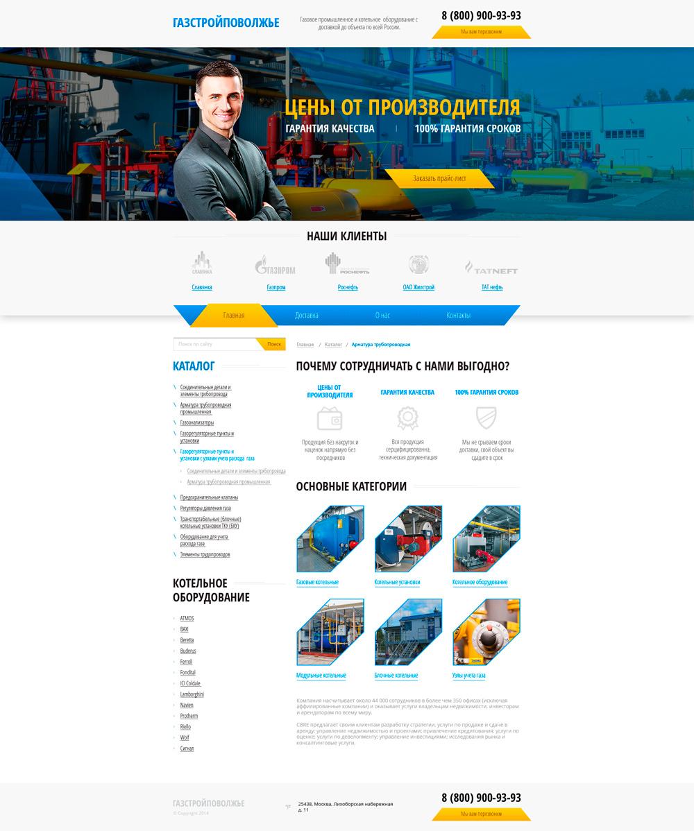 Газстройповолжье - верстка, установка на CMS DLE, наполнение сайта.