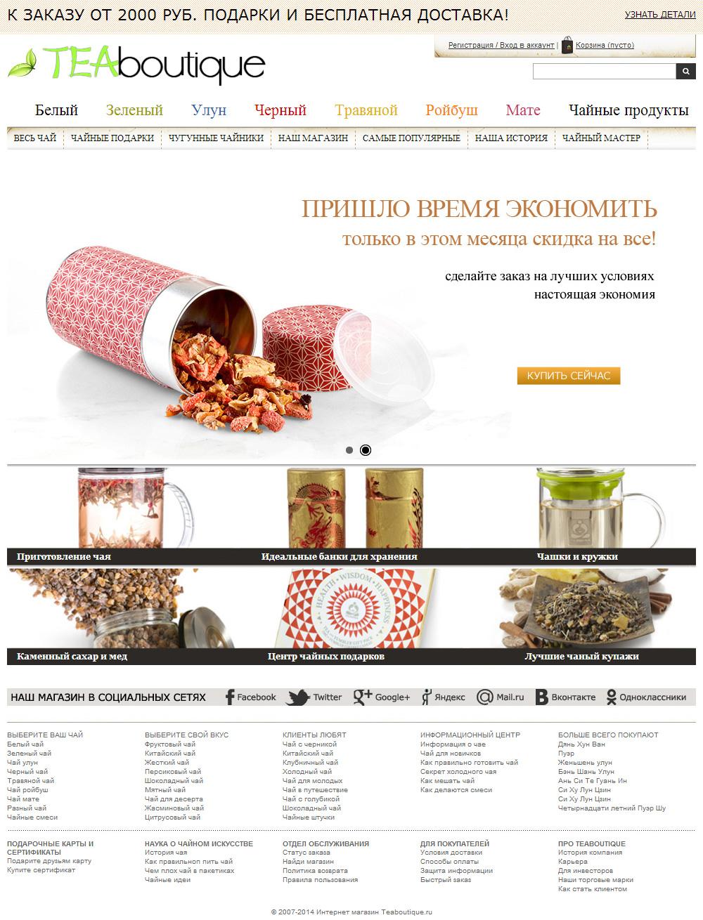 Интернет магазин Teaboutique - дизайн, верстка, установка на CMS WebAsyst Shop Script, наполнение сайта.
