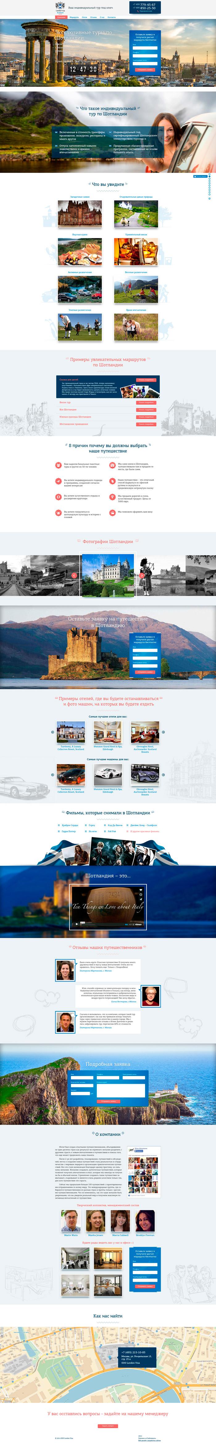 Лэндинг - Тур под ключ в Шотландию - верстка.