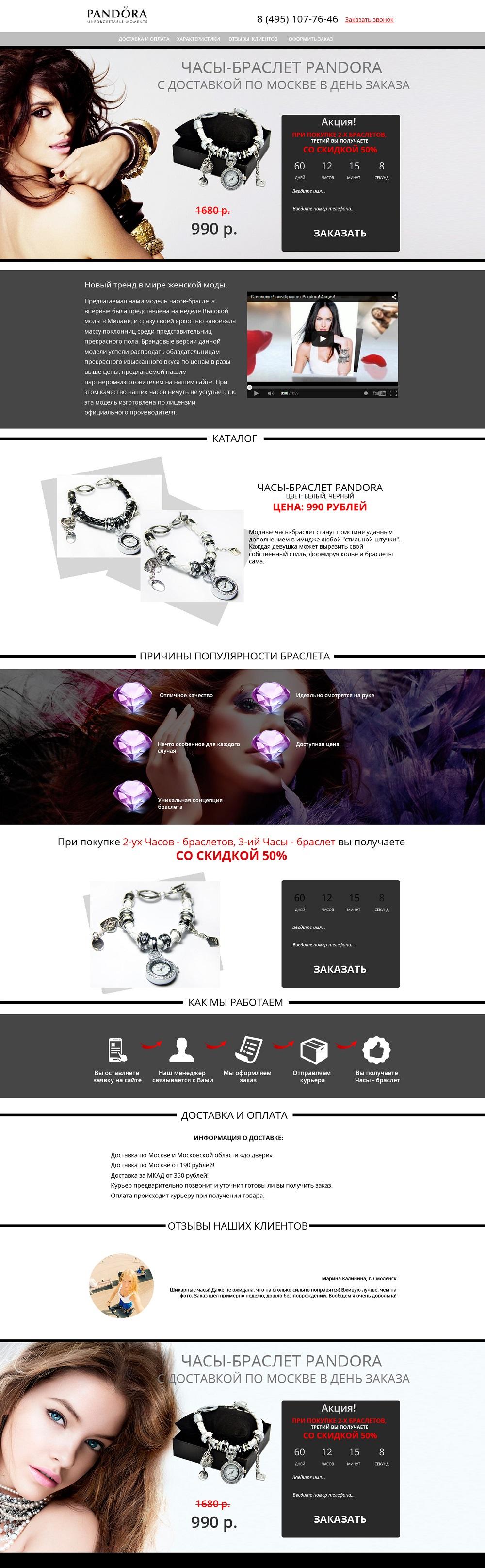 Pandora - верстка, подключение скриптов и форм