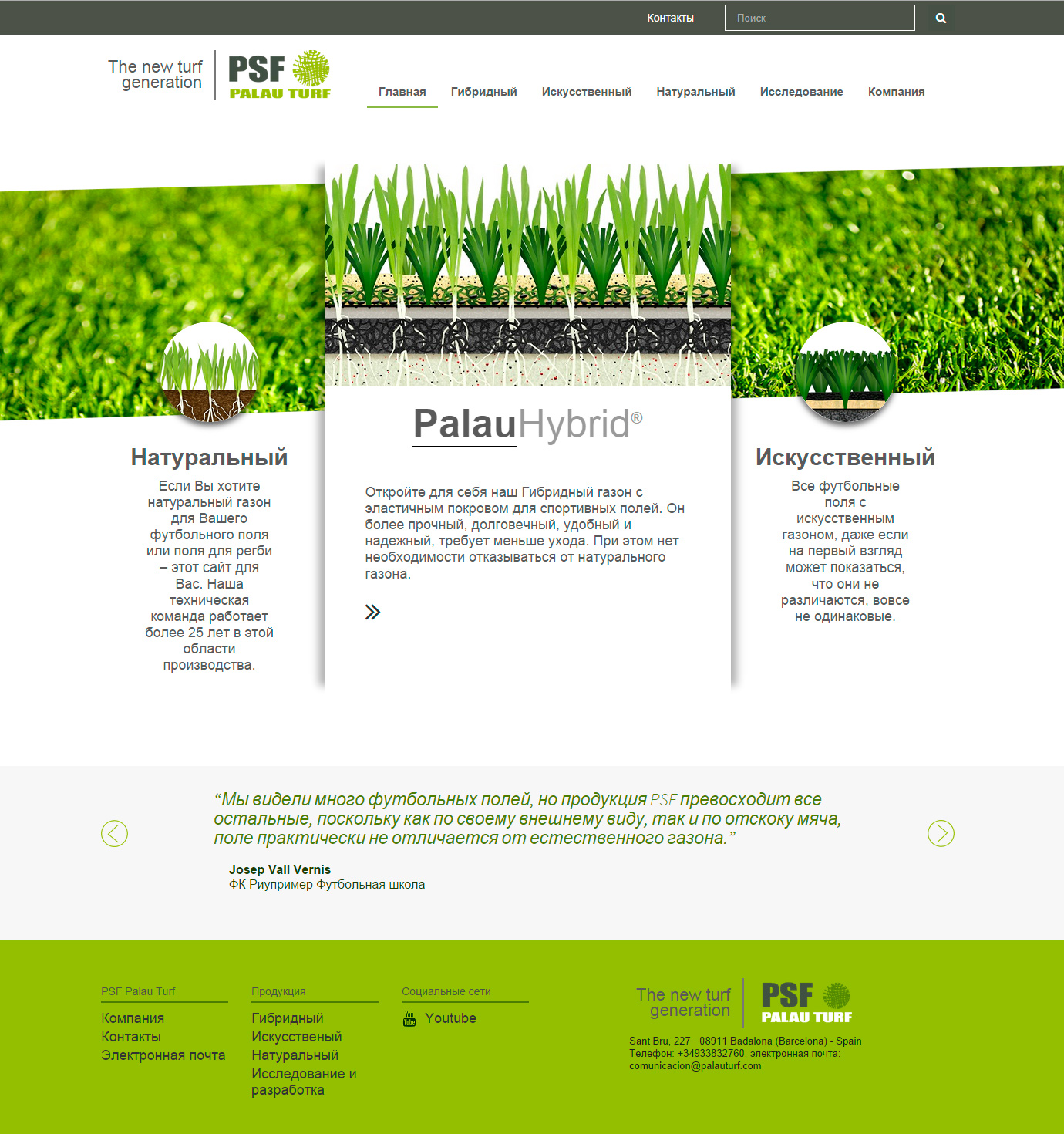 Palau Turf - верстка, программирование форм, слайдеров, установка на CMS WordPress