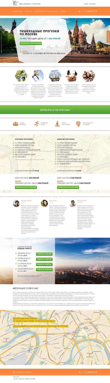 Лэндинг - Прогулки по Москве - верстка, программирование форм, установка на CMS WordPress.