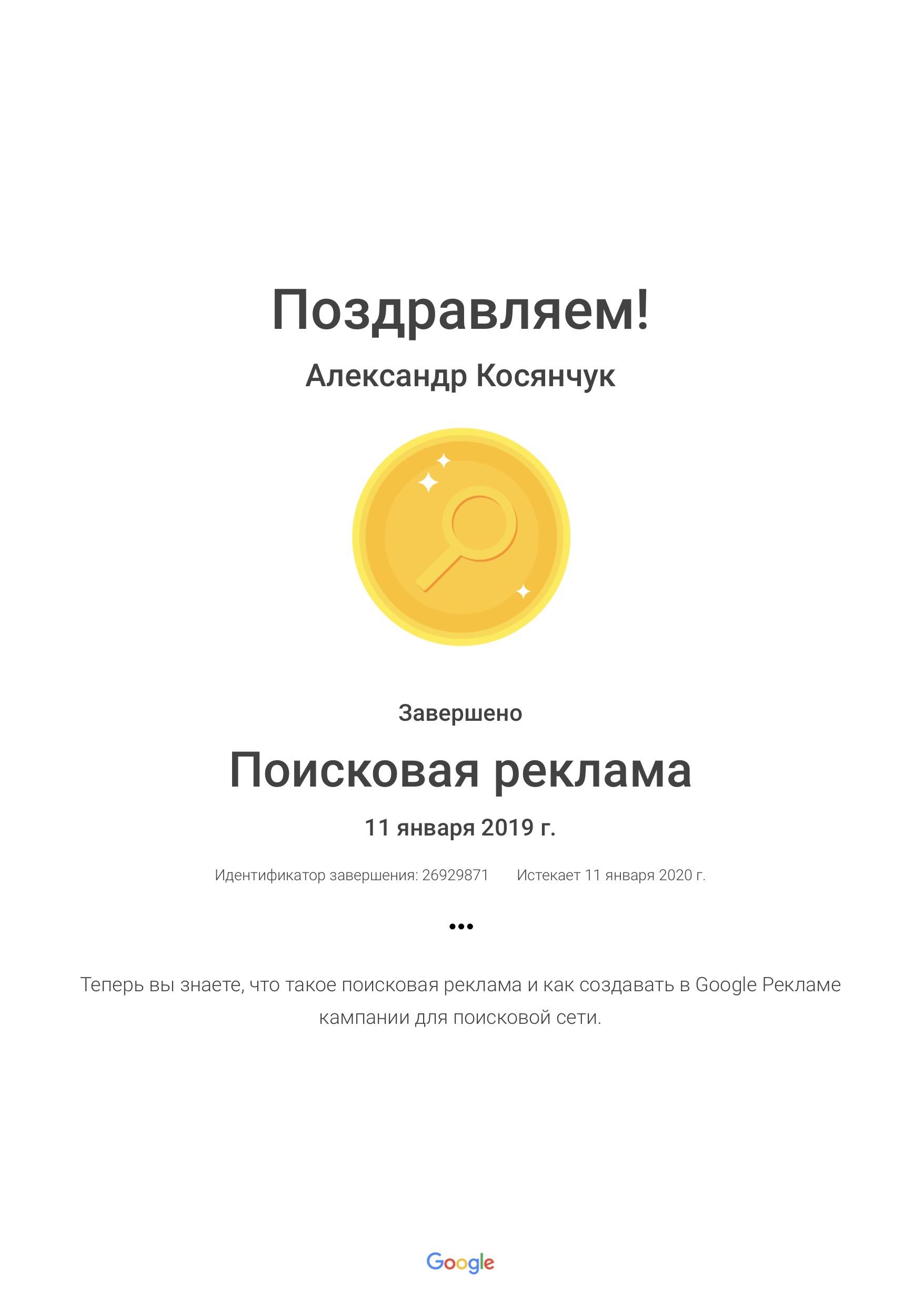 Сертификация AdWords по поисковой рекламе - 2019