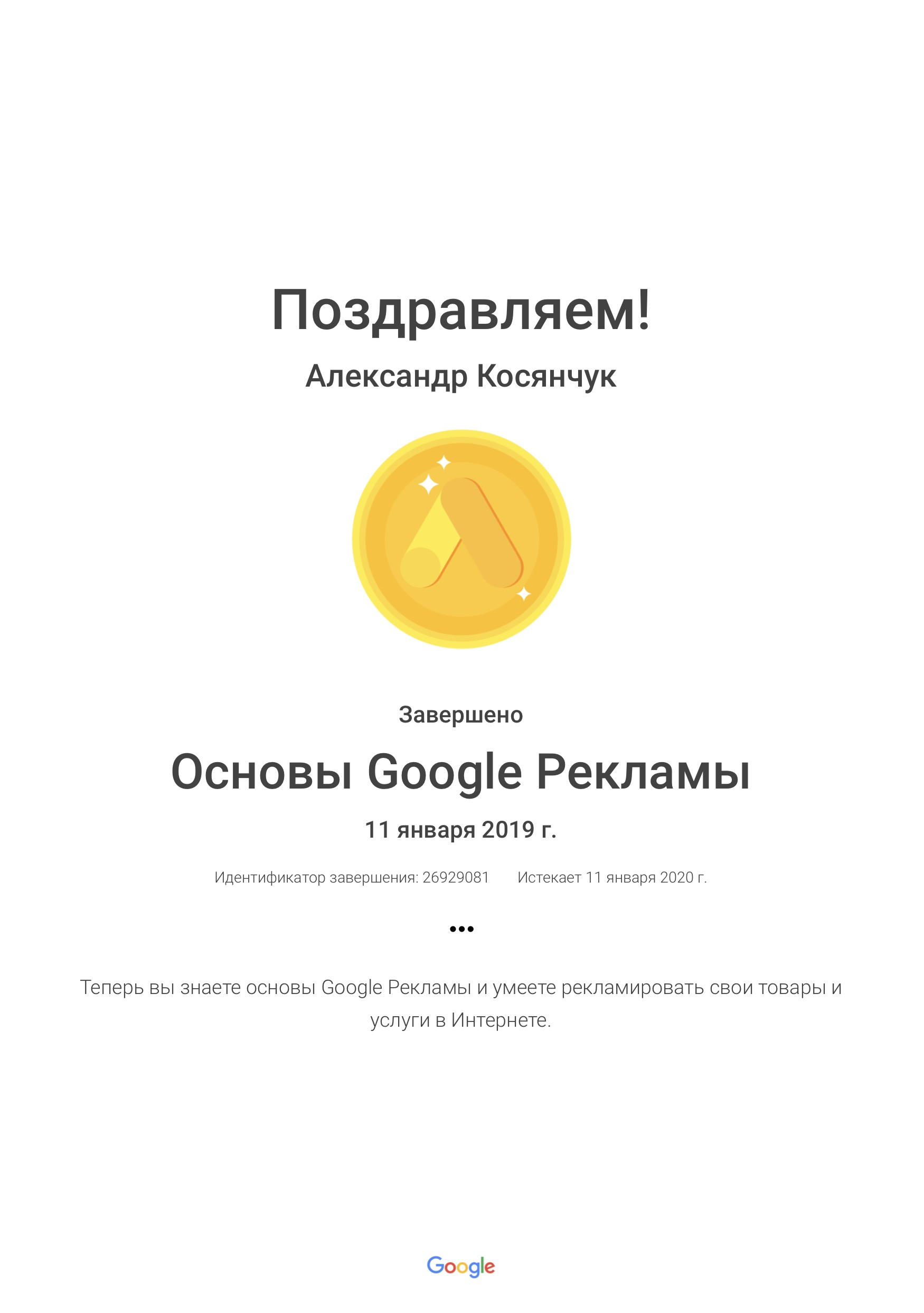 Сертификат специалиста по AdWords Основы – 2019 год