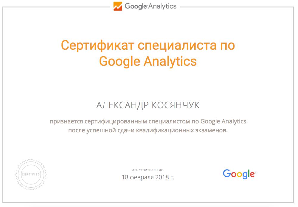 Сертификат специалиста по Google Analytics – 2016-18 год