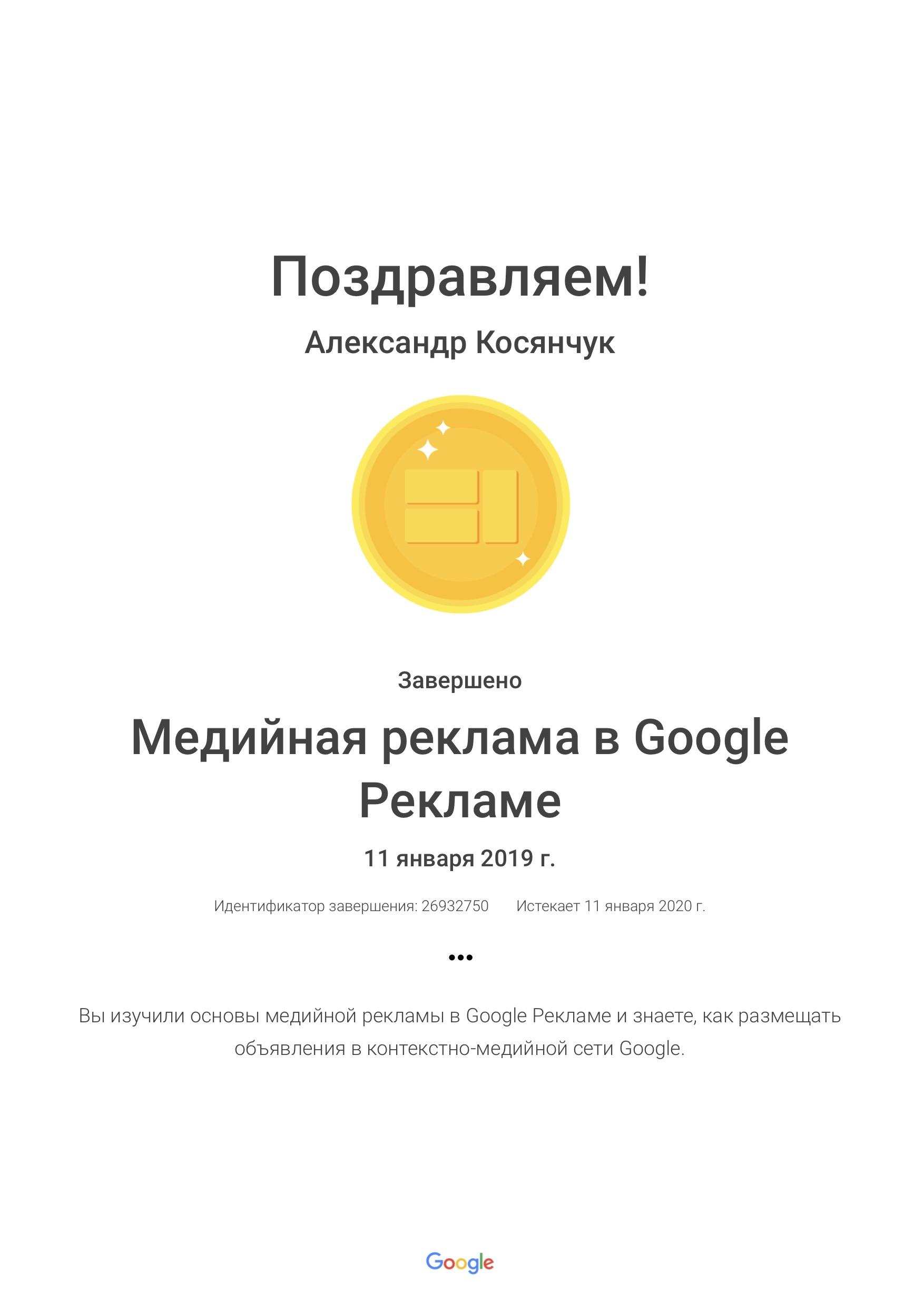 Сертификат специалиста по медийной рекламе AdWords – 2019 год