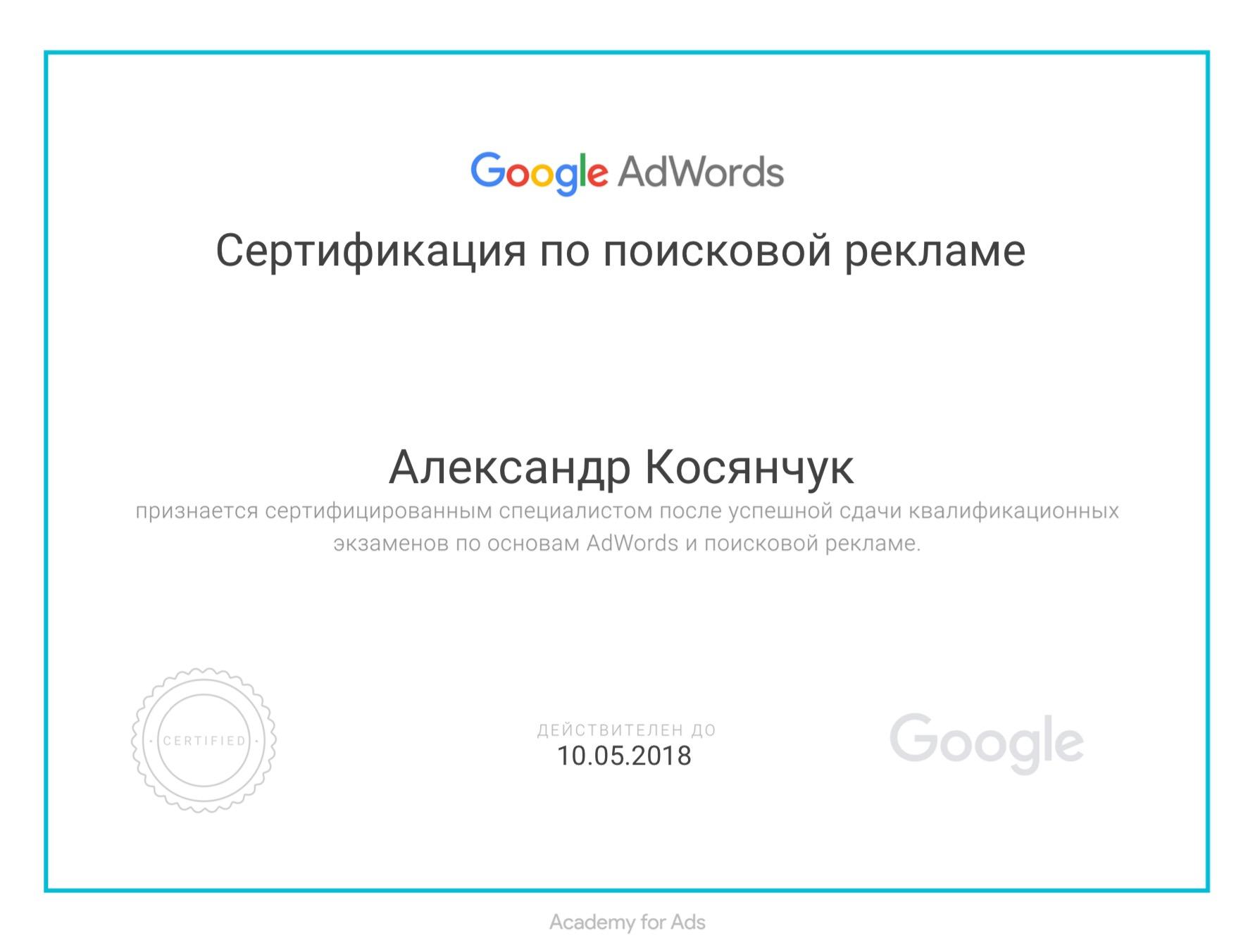 Сертификация AdWords по поисковой рекламе – 2017-18 год
