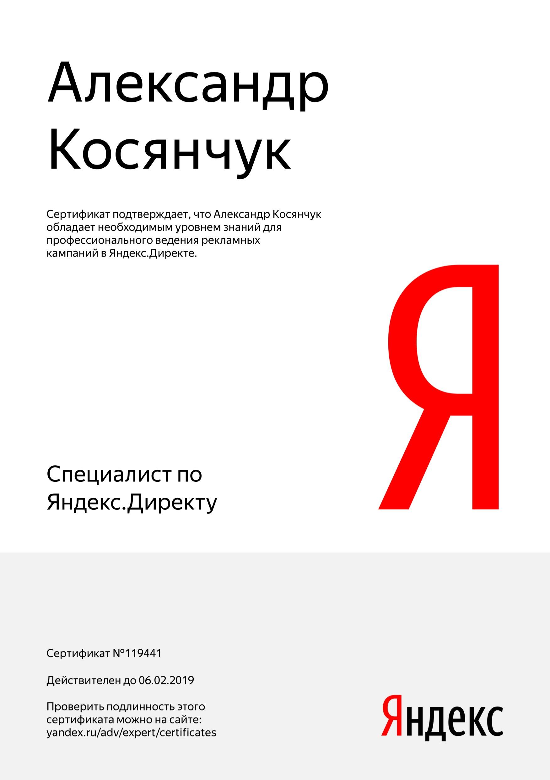 """Сертификат специалиста по работе с системой """"Яндекс.Директ"""" – 2018-19 год"""