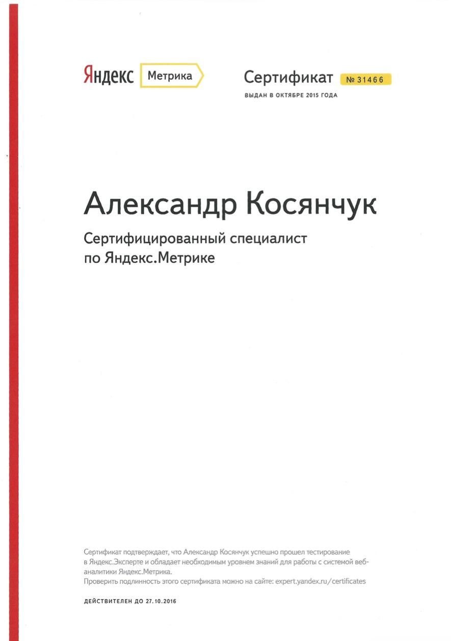 """Сертифицированные специалист по """"Яндекс.Метрике"""" - 2015 год"""