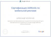 Сертификация AdWords по мобильной рекламе – 2016-17 год