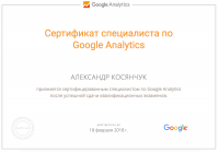 Сертификат специалиста по Google Analytics – 2016-18 год