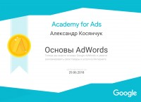 Сертификат специалиста по AdWords Основы - 2018