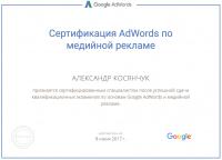 Сертификат специалиста по медийной рекламе AdWords – 2016-17 год