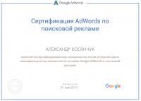 Сертификация AdWords по поисковой рекламе – 2016-17 год