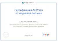 Сертификат специалиста по медийной рекламе AdWords