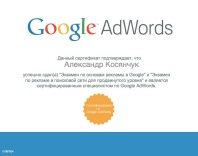 Сертификат Google Search Advertising