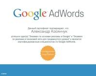 Сертификат Google Search Advertising