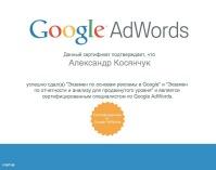 Сертификат Google Reporting Analysis Advertising