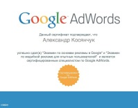 Сертификат Google Adwords Display Advertising