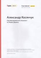 """Сертификат специалиста по работе с системой """"Яндекс.Директ"""" - 2014 год"""