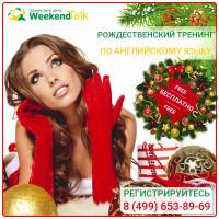 Рождественский баннер для рекламы тренинга английского языка в соцсетях