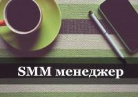 """Статья """"Вопросы для найма СММ менеджера"""""""