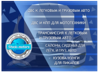 Stock-Motors