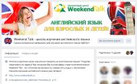 Weekend Talk