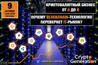 Баннер-афиша для компании CryptoGeneration