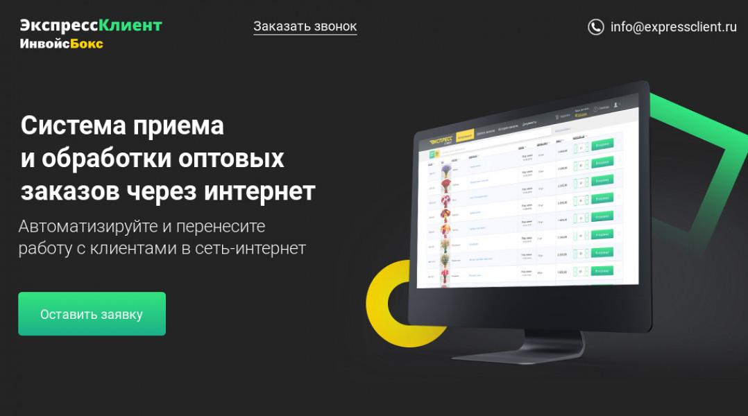 КП для платформы «ЭкспрессКлиент»