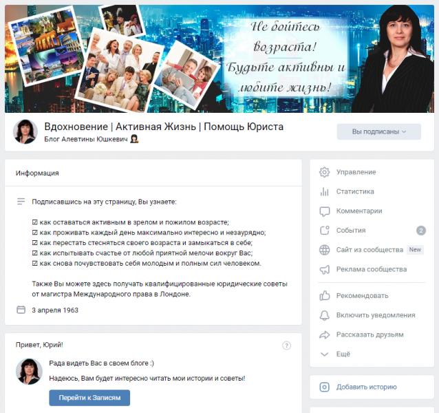 Блог Алевтины Юшкевич