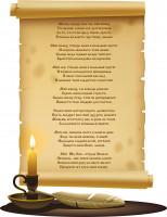 Древнейшее стихотворение о любви (моя рифмовка белого перевода)