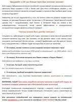 """Продающее КП для веб-студии """"Лабико"""""""
