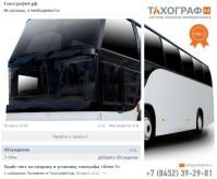 Тахограф64.рф