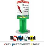 Коммерческое предложение для клиентов Royal Card