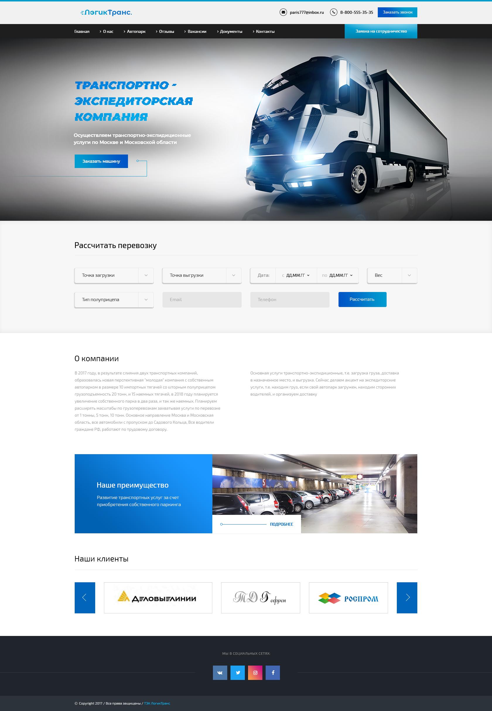 Дизайн сайта транспортно-экспедиторской компании ЛогикТранс фото f_0005a454984b149b.jpg