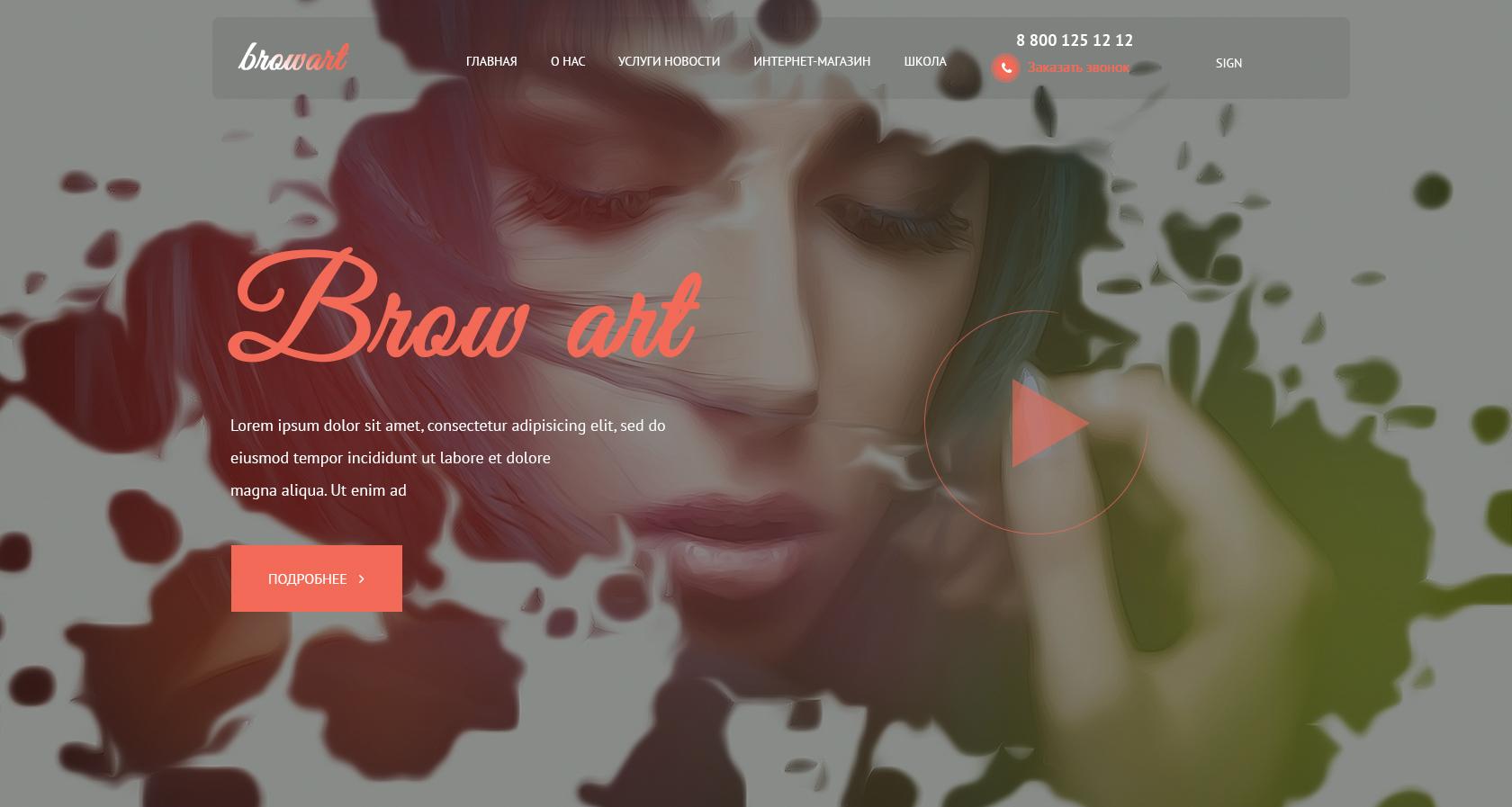 Дизайн сайта на основе готового прототипа-схемы и концепции фото f_0585a270792bcf39.jpg