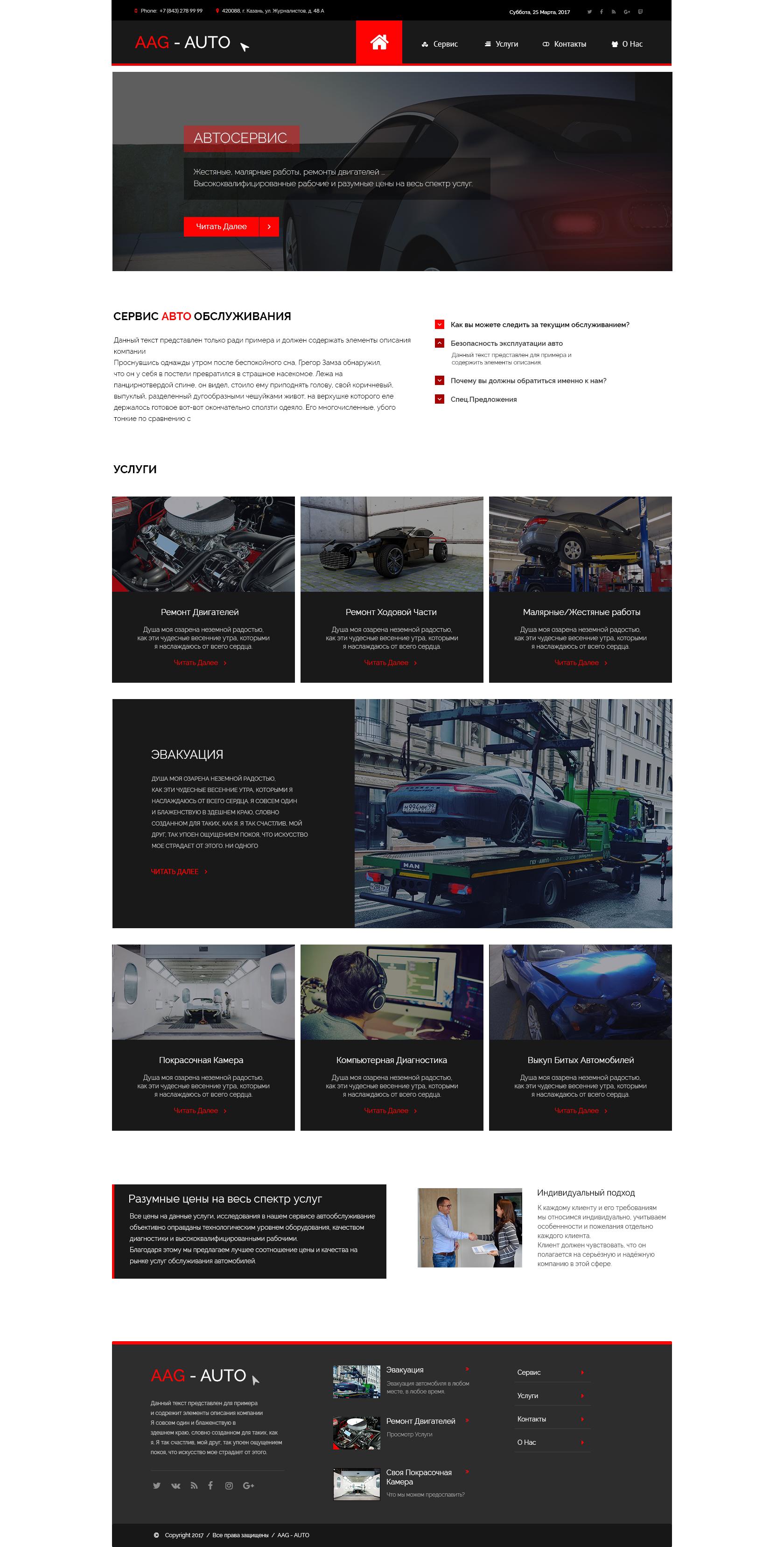 Дизайн сайта автосервиса фото f_096591495f6759bf.jpg