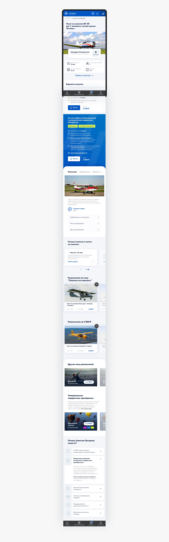 Дизайн станицы сайта экстремальных развлечений по готовому м фото f_2715f636336d9d7e.jpg