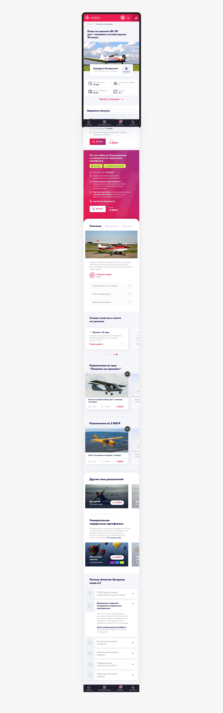 Дизайн станицы сайта экстремальных развлечений по готовому м фото f_3475f6370c8dddb6.jpg