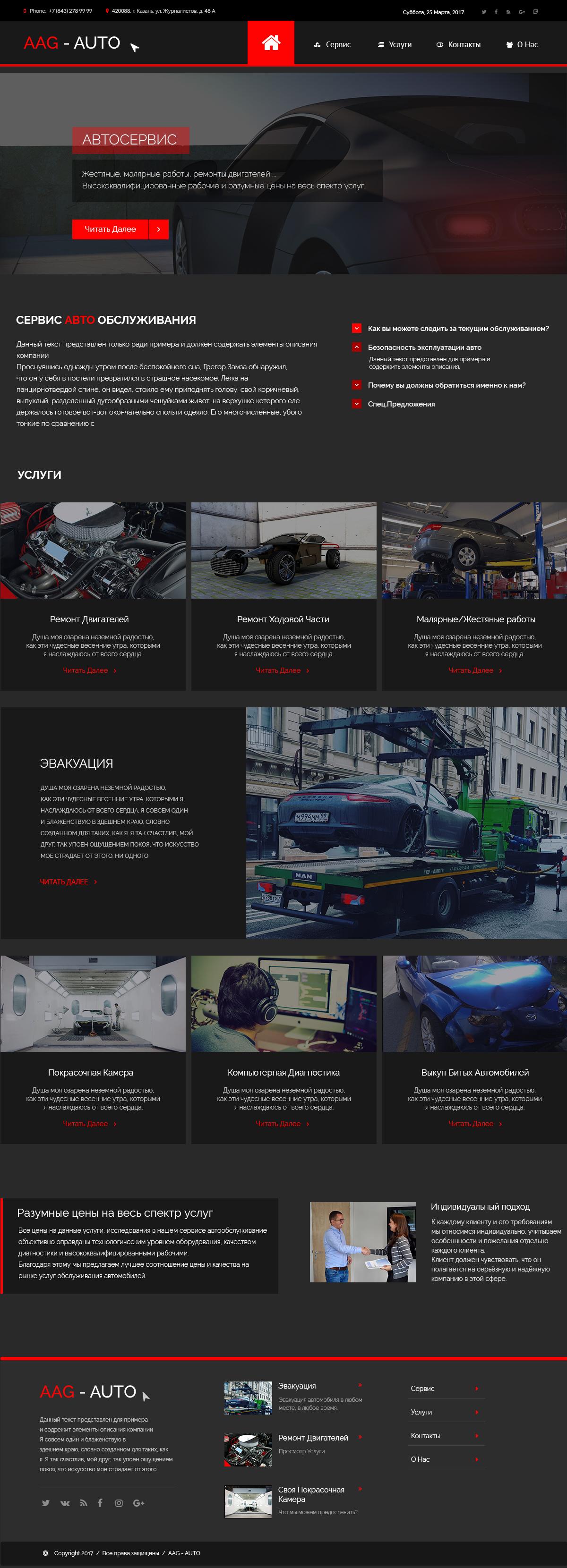 Дизайн сайта автосервиса фото f_5265914967442086.jpg