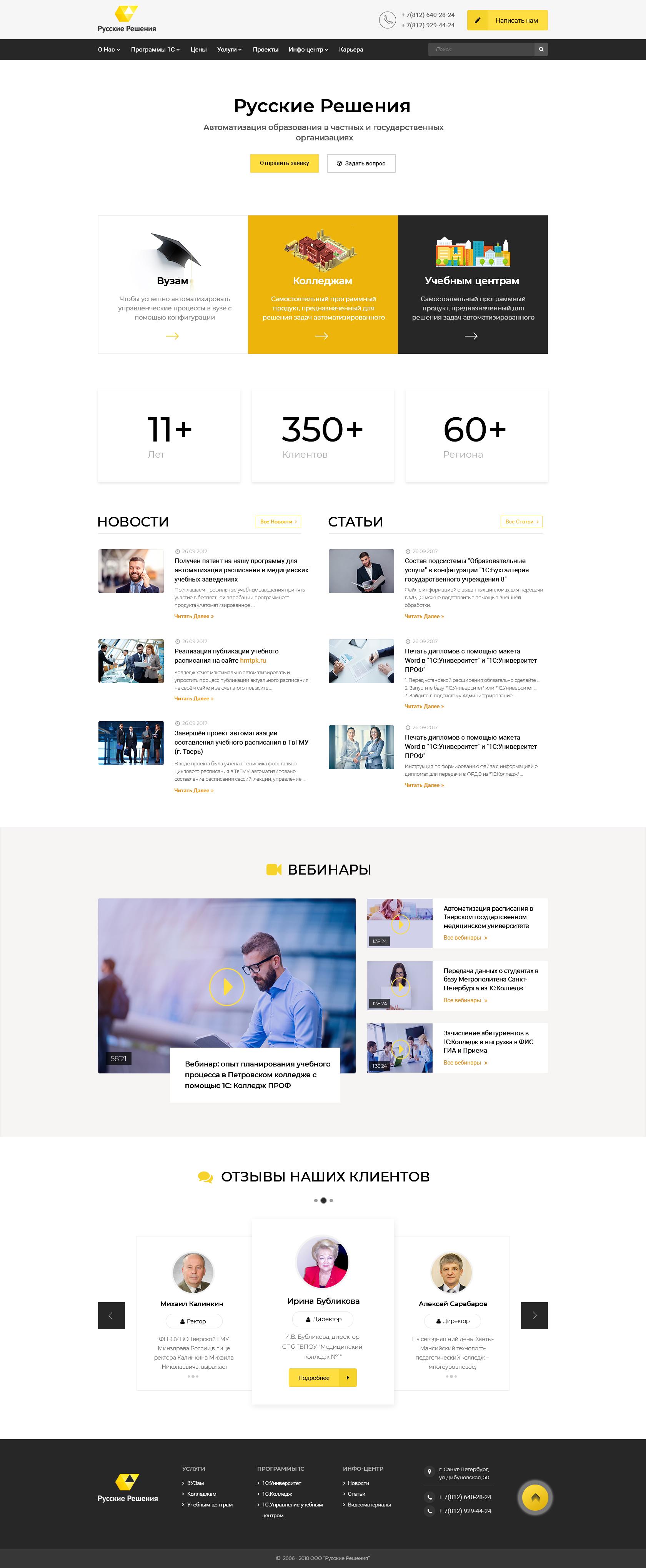 Дизайн главной страницы сайта фото f_6125a60f276adb55.jpg