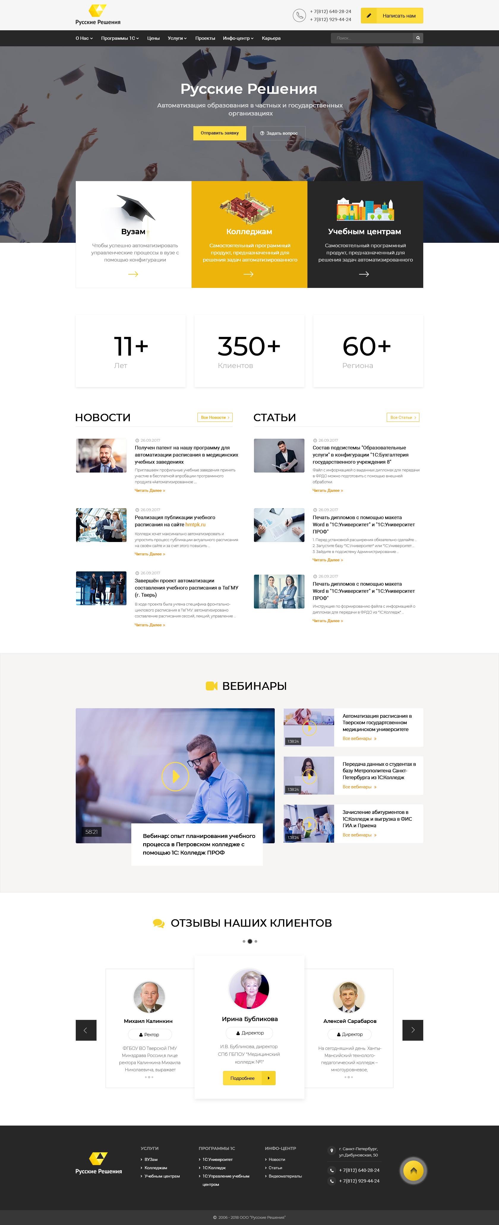 Дизайн главной страницы сайта фото f_6585a60f265f0c1c.jpg