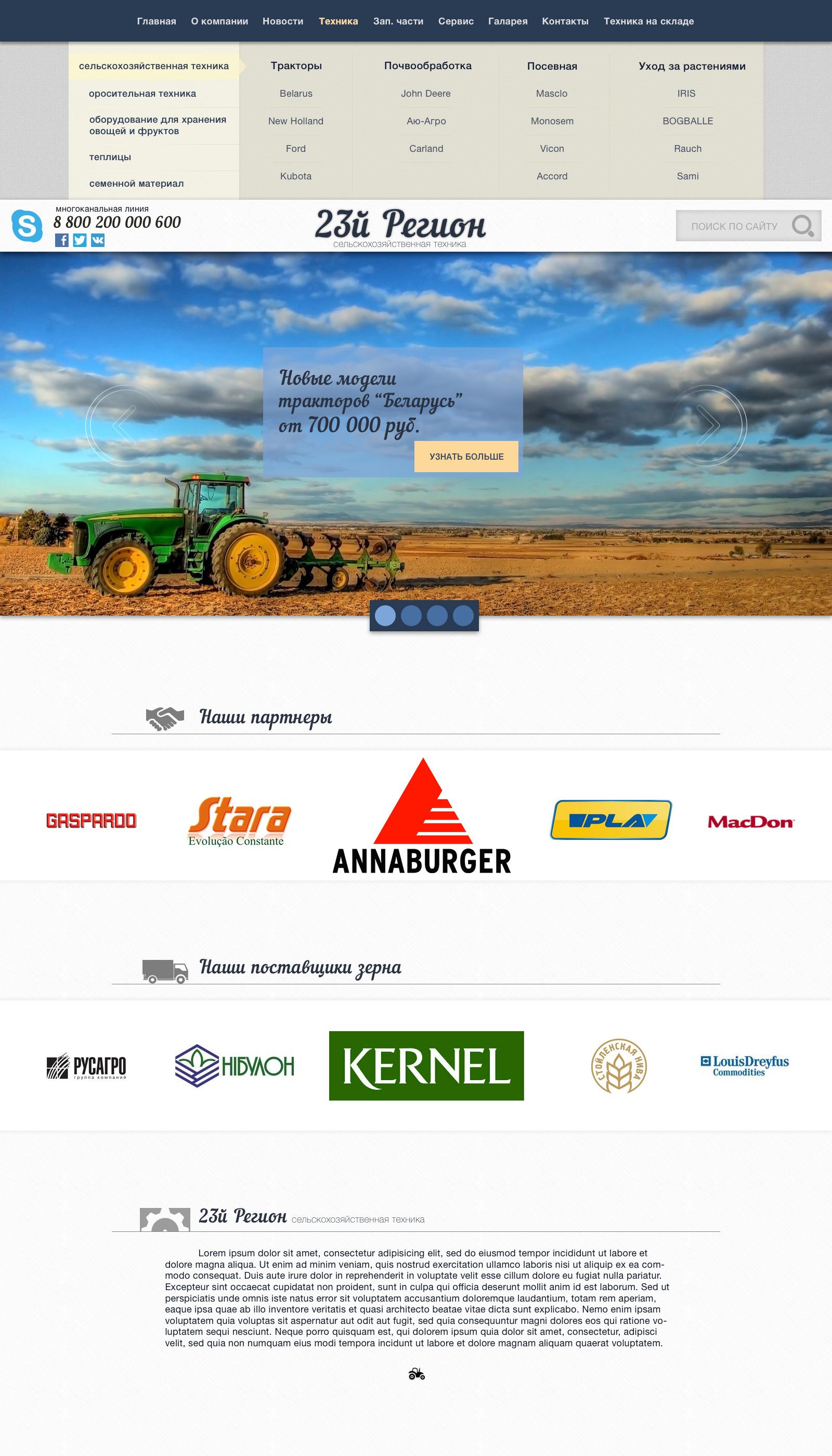 Дизайн сайта сельхоз техники фото f_062539addc1bf91f.jpg