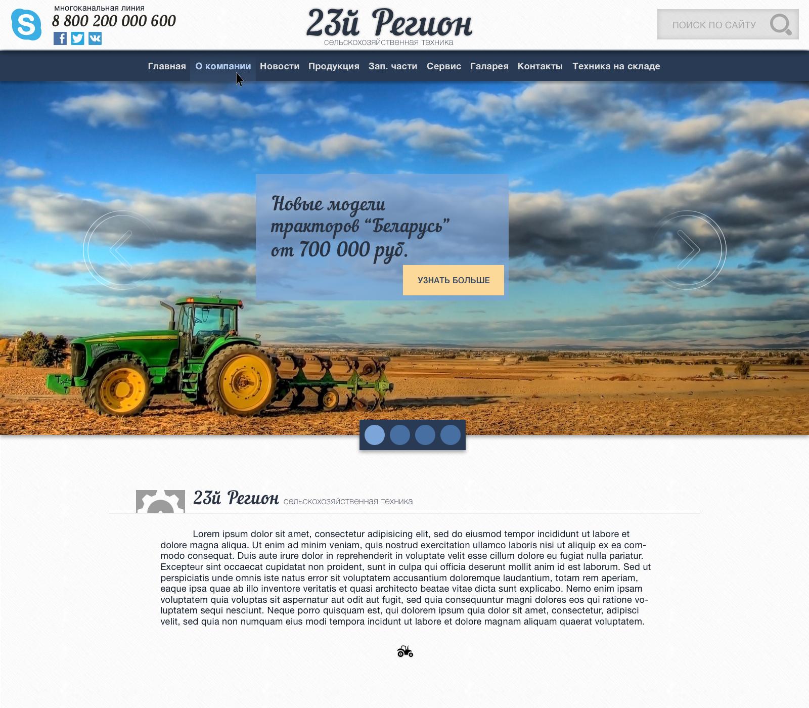 Дизайн сайта сельхоз техники фото f_4375399ece276d98.png