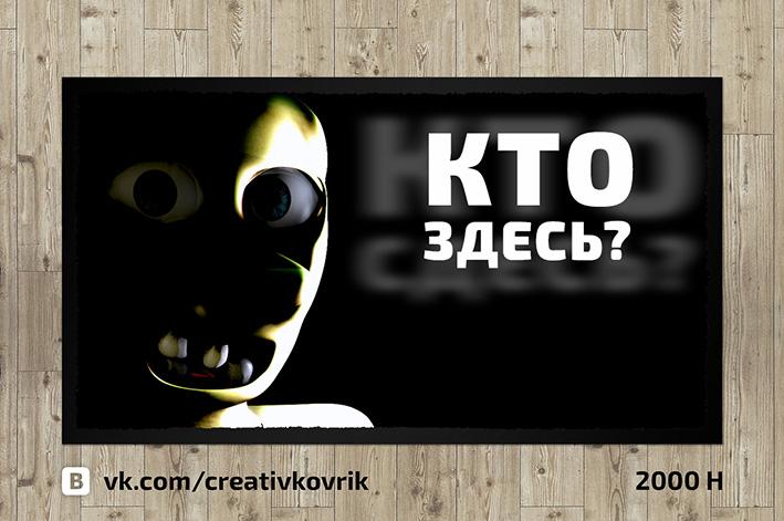Сделать дизайн приддверного коврика фото f_710558bf6994d9bc.jpg