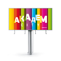Наружная реклама «Академ-сити»