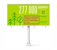 277 000 деревьев