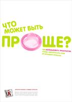 Социальный плакат «Проще!»